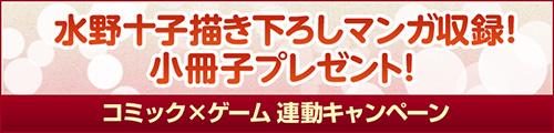 コミック完結&ゲーム発売記念キャンペーン実施!!