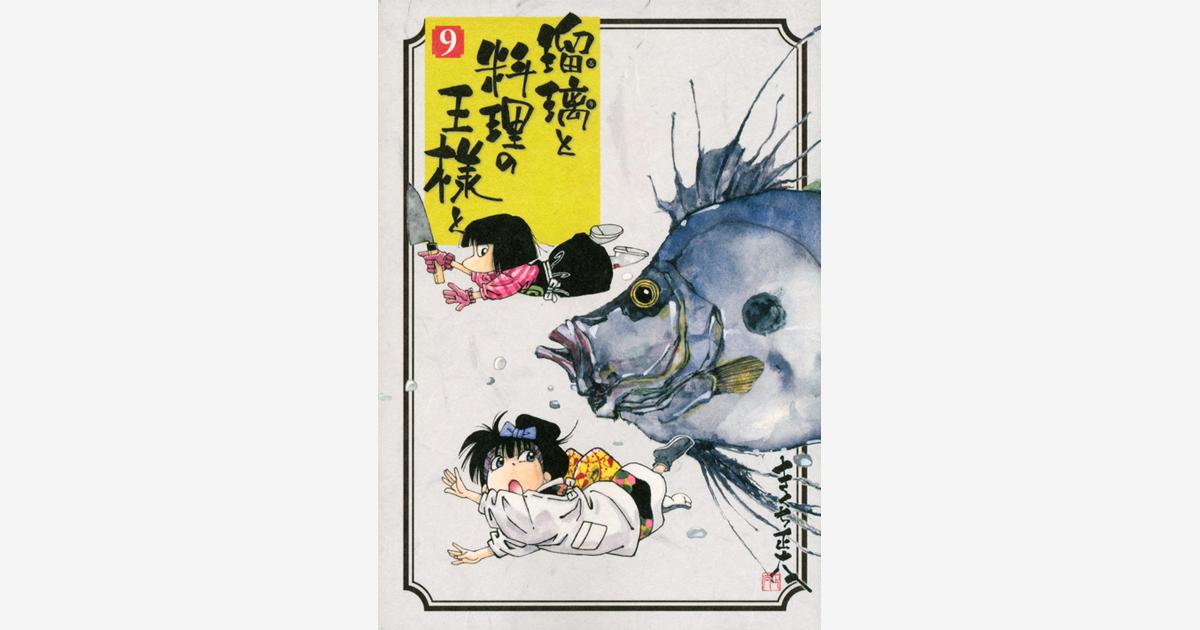『瑠璃と料理の王様と』きくち正太先生 サイン会 in 2019芝桜フェスタ 開催!