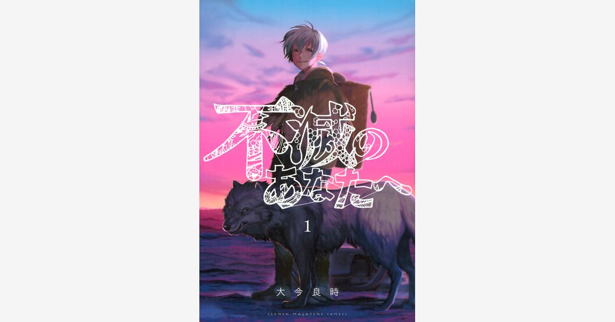 『不滅のあなたへ』…第43回講談社漫画賞 少年部門 受賞 (2019.05.10)