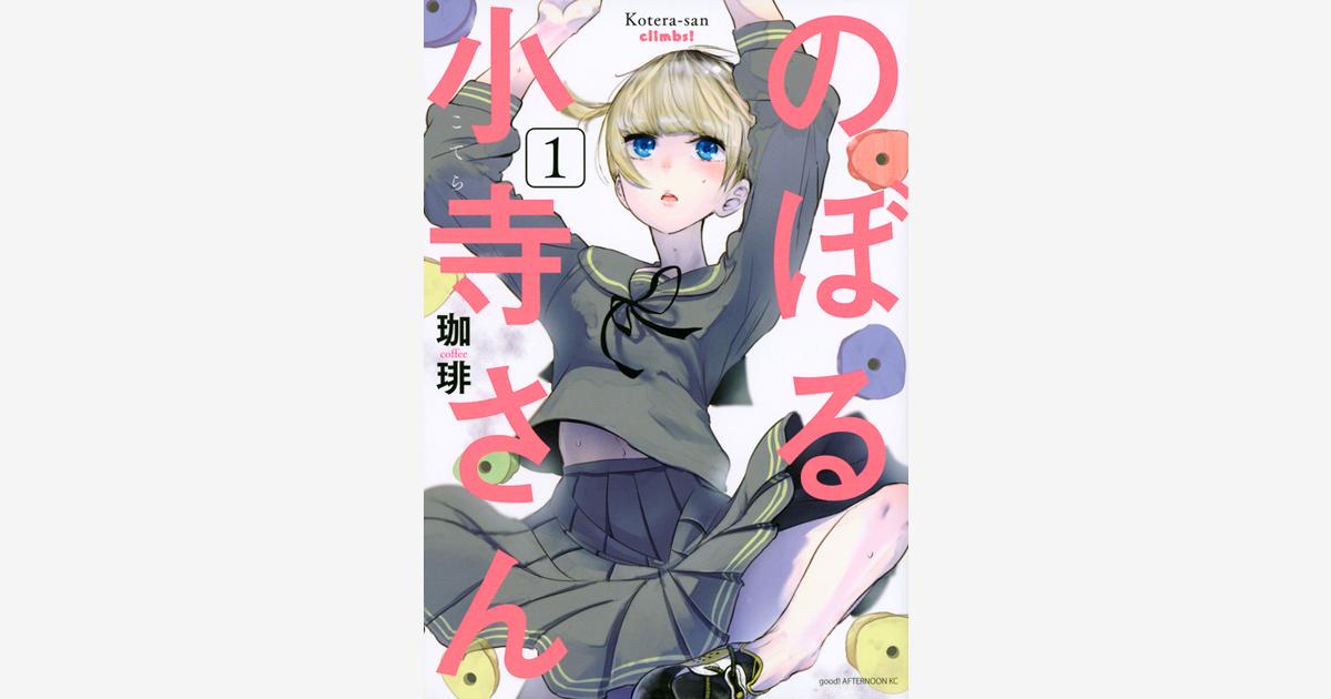 映画|「のぼる小寺さん」 2020年6月より東京・新宿バルト9ほか全国でロードショー!
