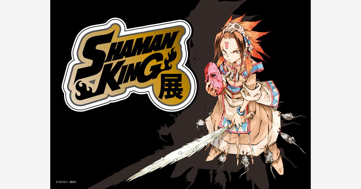 「SHAMAN KING展」 名古屋会場 開催!