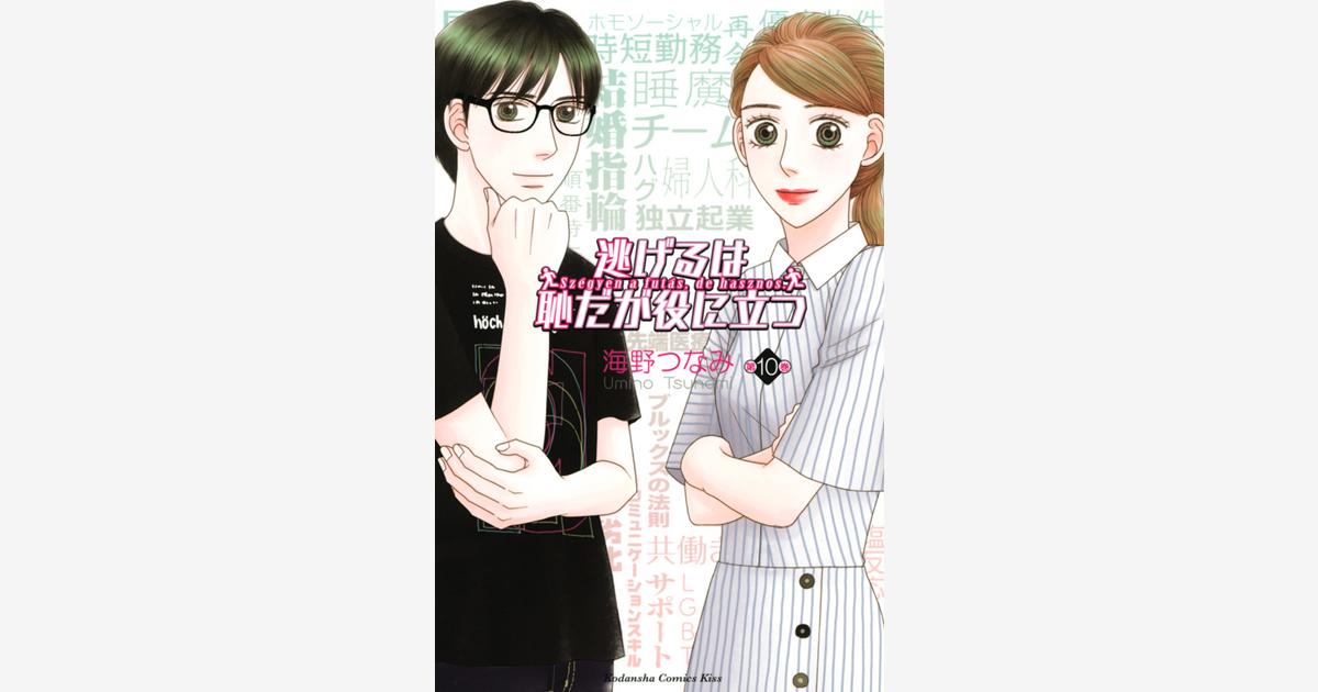 海野つなみ漫画家生活30周年記念イベント「+1 東京お茶会」 開催!