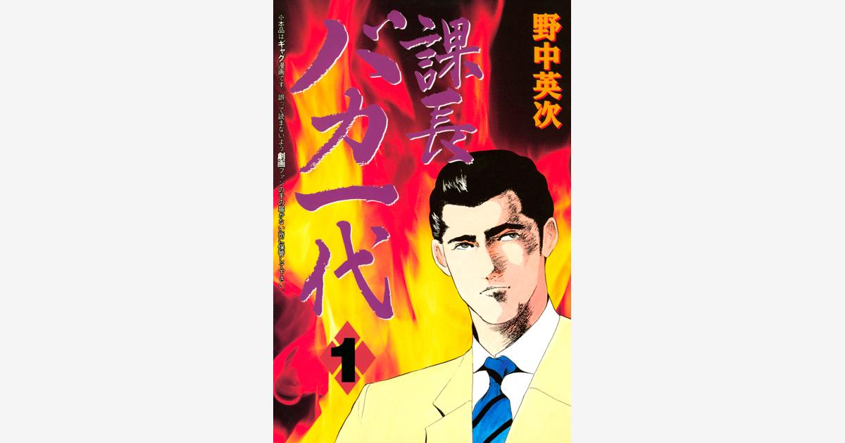 TVドラマ|「課長バカ一代」 2020年1月12日(日)19:00よりBS12 トゥエルビにて放送開始!