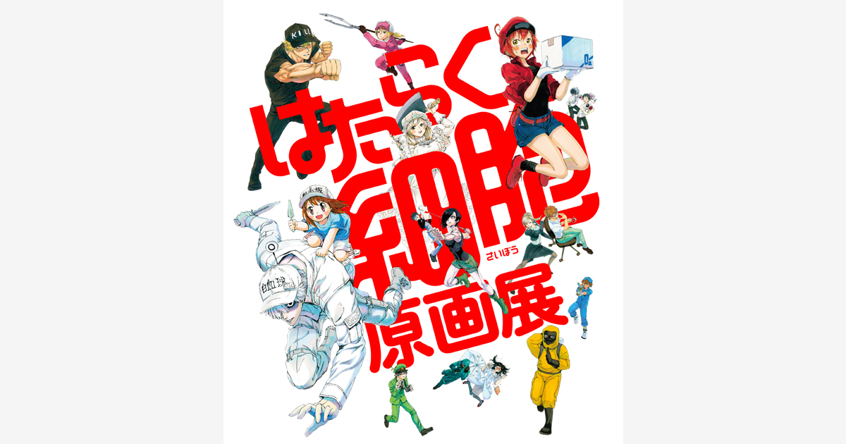 『はたらく細胞』原画展 開催!(大阪)