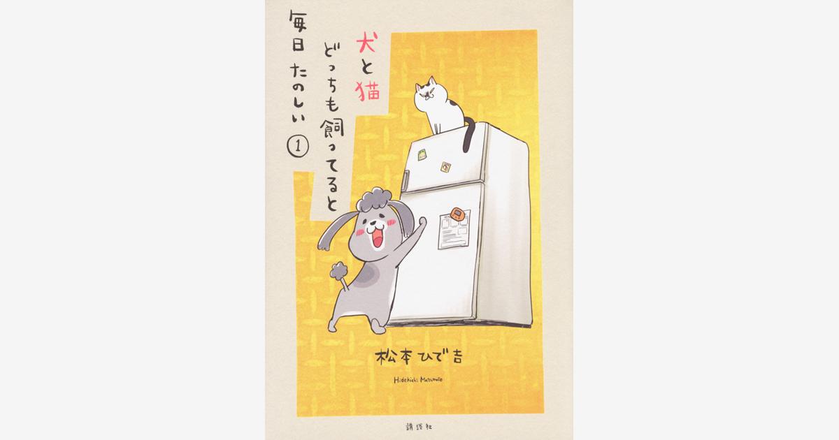 アニメ|「犬と猫どっちも飼ってると毎日たのしい」 アニメ化決定!