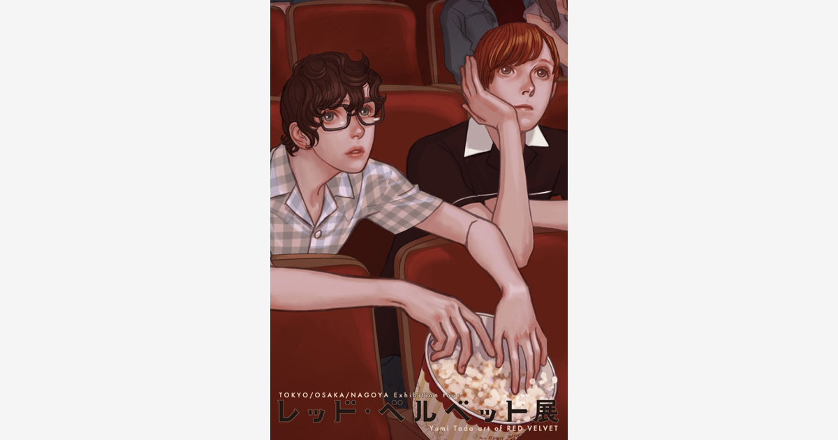 『レッド・ベルベット(2)』刊行記念企画 多田由美個展《レッド・ベルベット展》 3都市で開催!