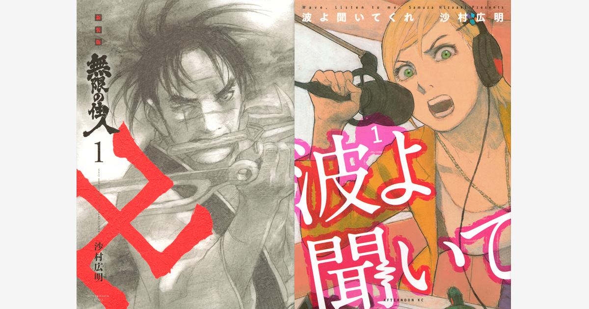 AnimeJapan2020「無限の住人-IMMORTAL-」×「波よ聞いてくれ」スペシャルコラボステージ 開催!