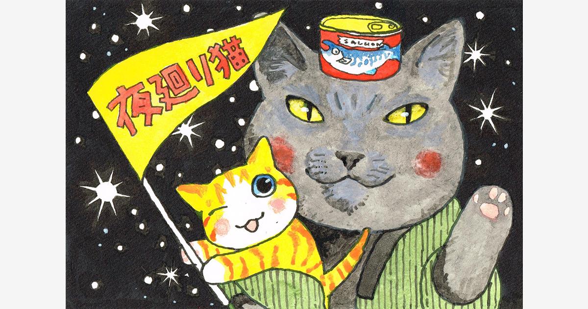 猫の日(2/22=にゃんにゃんにゃん)記念 京王百貨店新宿店で「夜廻り猫原画展」開催!