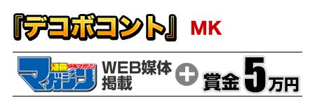 『デコボコント』 MK (別冊少年マガジンのWEB媒体に掲載)