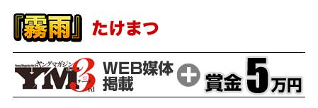 『霧雨』 たけまつ (ヤンマガサードのWEB媒体に掲載)