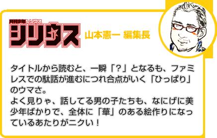 編集長コメント