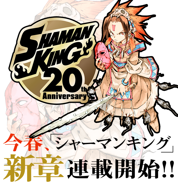 SHAMAN KING 20th Anniversary