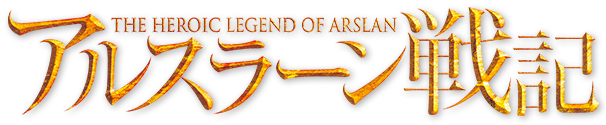アルスラーン戦記 The Heroic Legend of ALSLAN