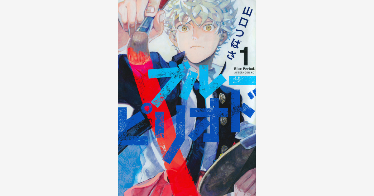 『ブルーピリオド』…マンガ大賞2020 受賞 (2020.03.16)