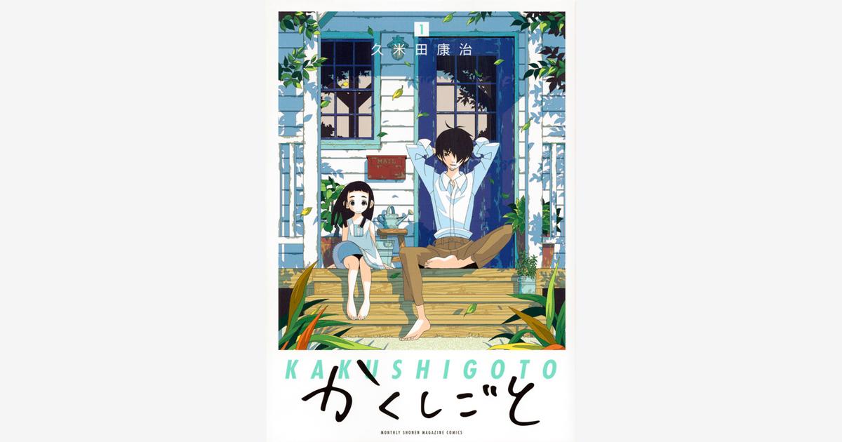 TVアニメ|「かくしごと」 2020年4月2日よりTOKYO MXにて毎週木曜24:00~放送