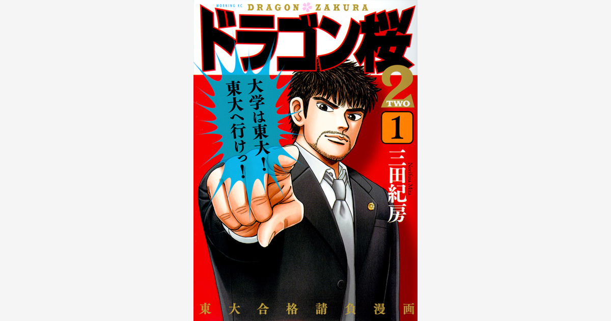 TVドラマ|「ドラゴン桜2」(仮) 2020年夏 日曜劇場枠にて放送決定!