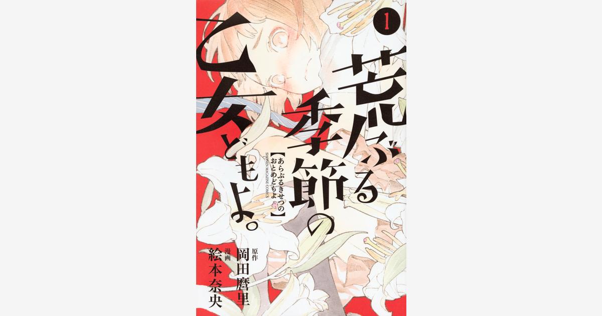 TVドラマ|「荒ぶる季節の乙女どもよ。」 MBS/TBSドラマイズム枠にて9月8日(火)深夜放送スタート!