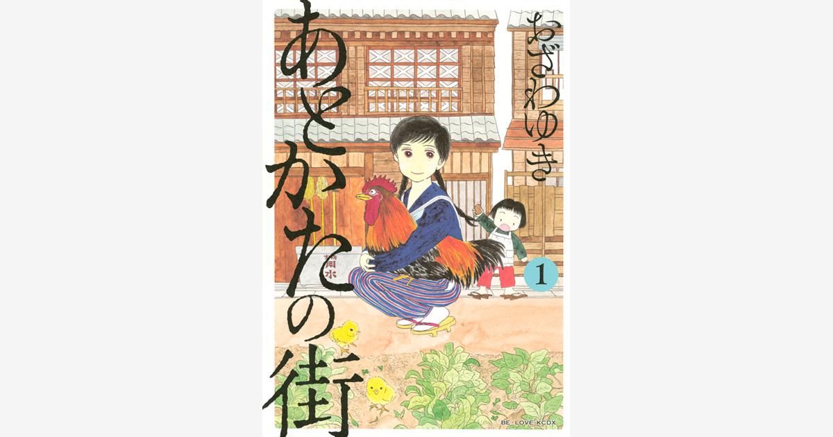 TVドラマ|ドラマ×マンガ「あとかたの街 ~12歳の少女が見た戦争~」 2020年8月14日(金) NHK BSプレミアムにて21:59~放送