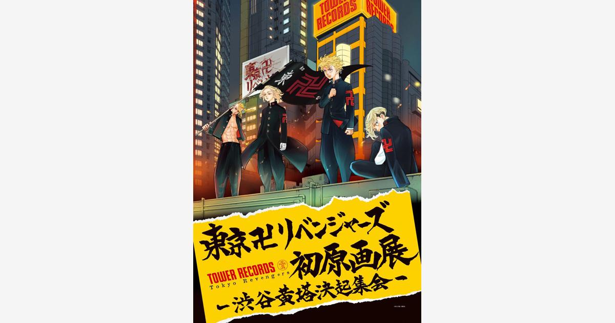 「東京卍リベンジャーズ 初原画展 ~渋谷 黄塔 決起集会~」 開催!