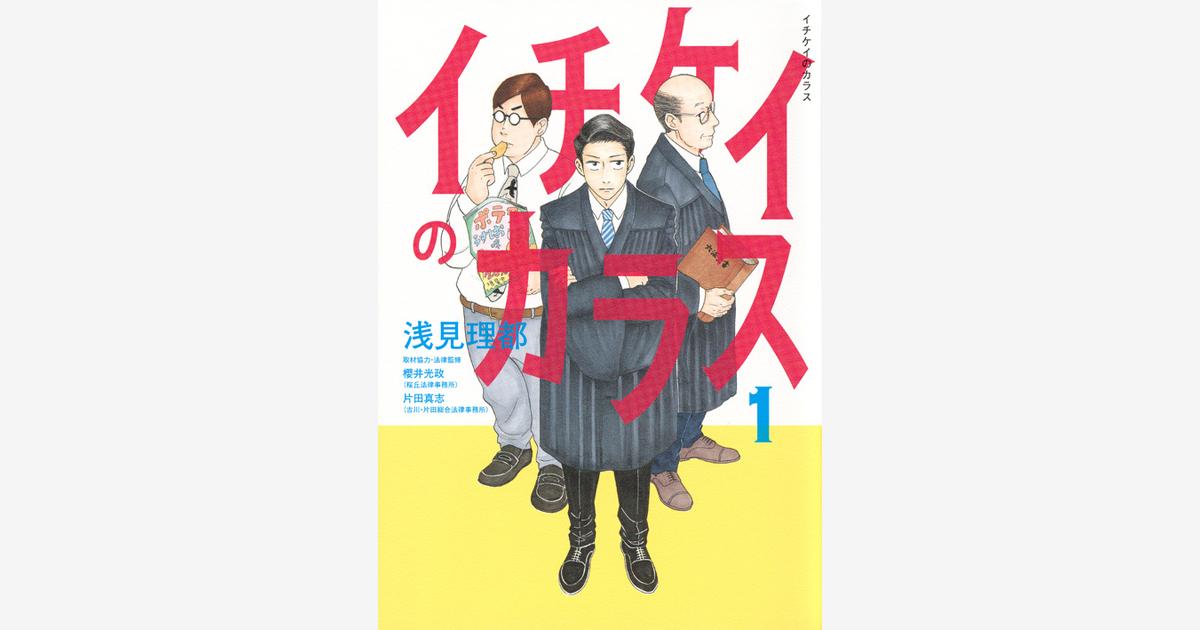 TVドラマ|「イチケイのカラス」 2021年4月5日よりフジテレビにて毎週月曜21:00~ 放送