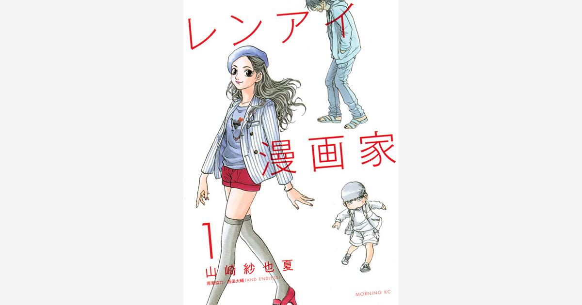 TVドラマ|「レンアイ漫画家」  2021年4月8日よりフジテレビにて毎週木曜22:00~ 放送