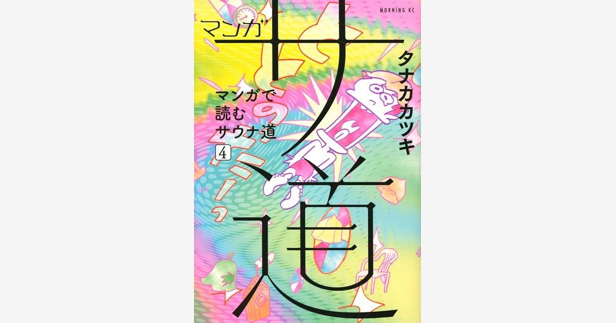 【オンラインイベント】『マンガ サ道(4)』発売記念! タナカカツキ の〝ととのう〟講座 開催!