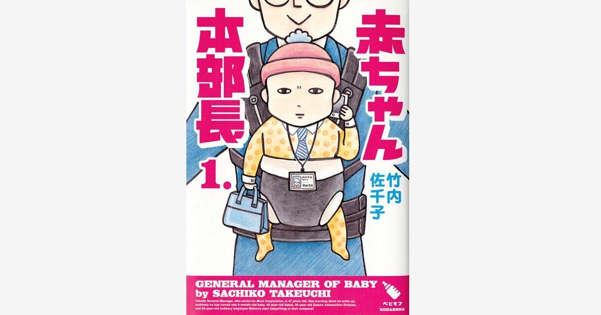 TVアニメ|「赤ちゃん本部長」 2021年3月28日(日)24:40~ NHK総合にて全8話(各話5分)一挙放送