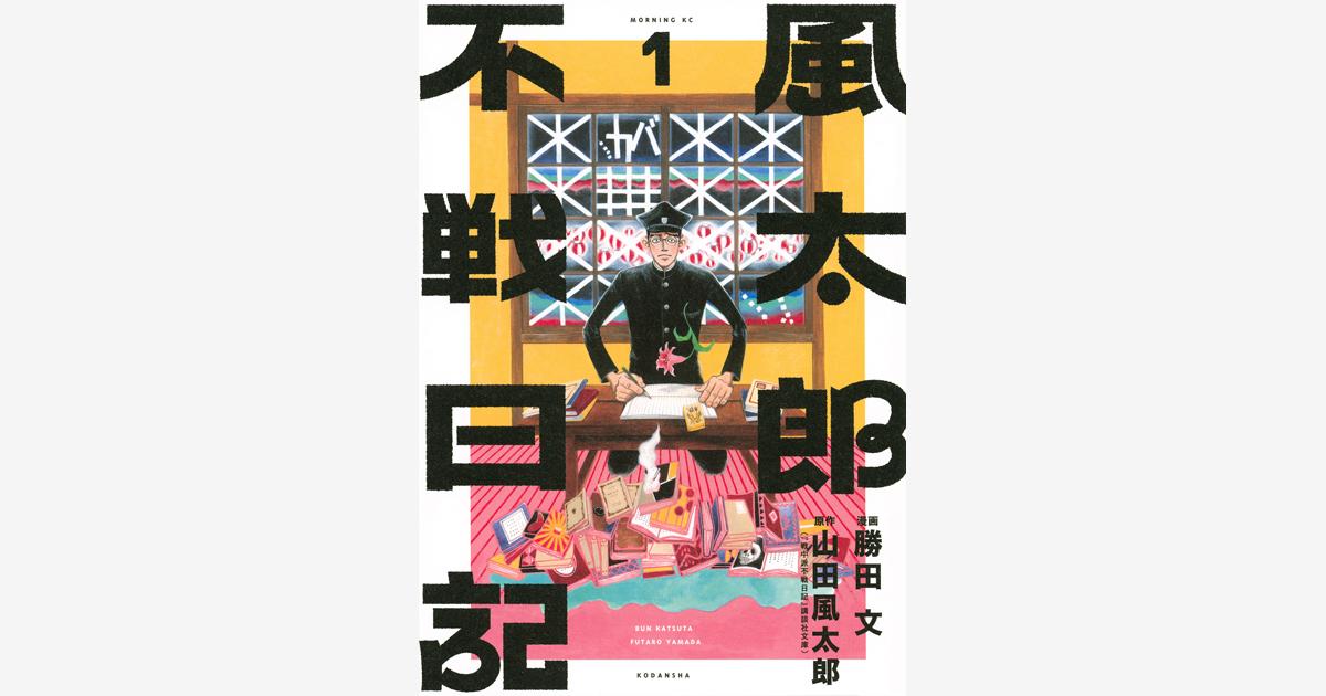 写真展「マンガ 『風太郎不戦日記』を通して知る戦時下のくらし」開催!