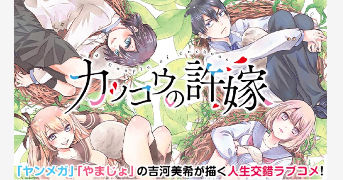 『カッコウの許嫁(6)』発売記念 複製原画展開催!