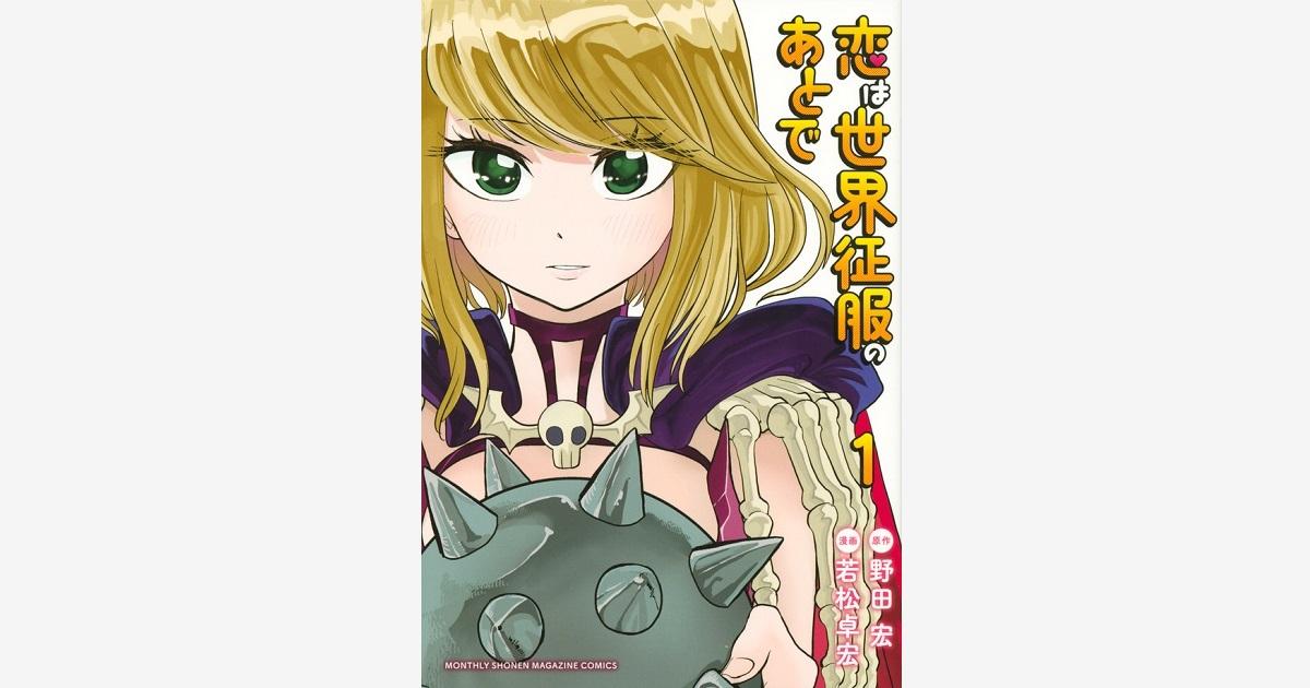 TVアニメ|「恋は世界征服のあとで」 正義のヒーロー×悪の禁断ラブコメ TVアニメ化決定!