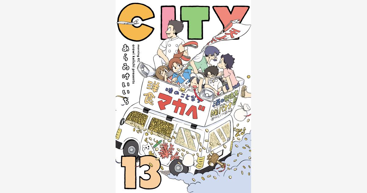 『CITY』完結記念 あらゐけいいち先生オンラインサイン会 開催!