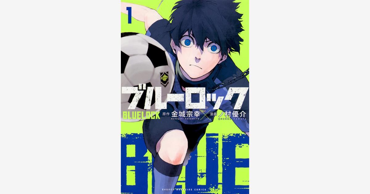 『ブルーロック』…第45回講談社漫画賞 少年部門 受賞 (2021.05.13)