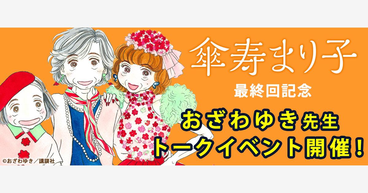 『傘寿まり子』完結記念! おざわゆき先生のトークイベントを開催!!
