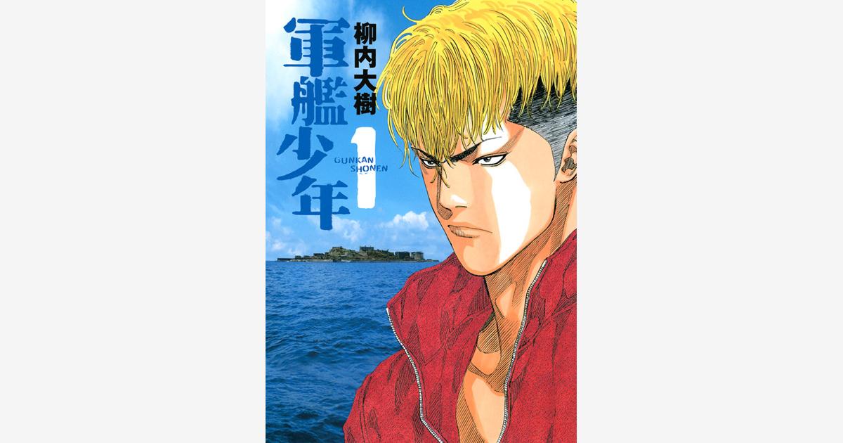 映画 「軍艦少年」  2021年12月10日(金) ヒューマントラストシネマ渋谷他 全国ロードショー